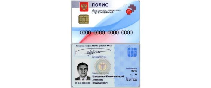 Как получить полис ОМС в Москве