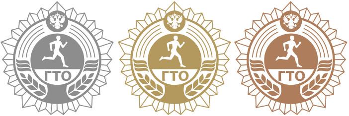 Золотой, серебряный и бронзовый значки ГТО
