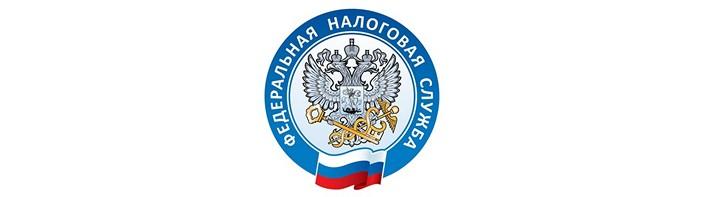 Логотип федеральной налоговой службы России