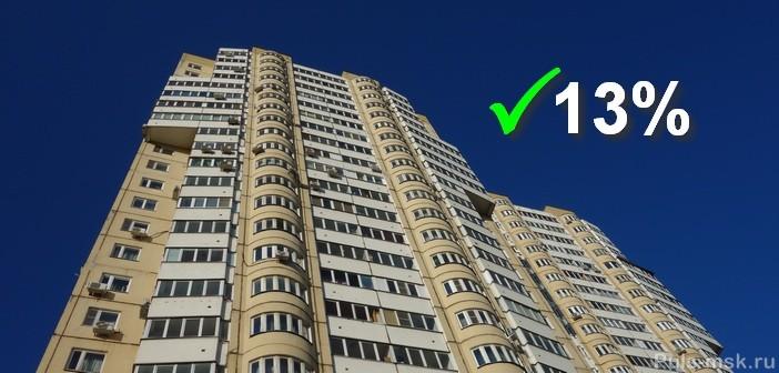 Вернуть 13% НДФЛ при покупке квартиры